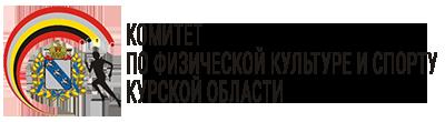 Комитет по физической культуре и спорту Курской области
